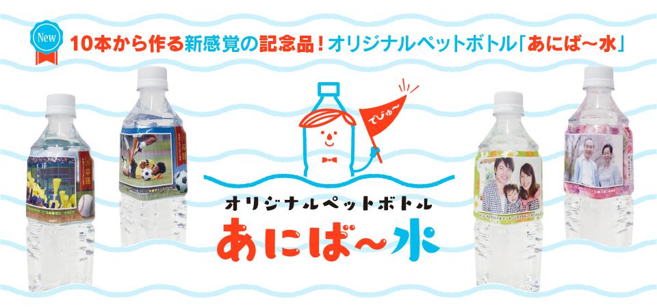 オリジナルペットボトルの記念品「あにば~水」でびゅ~!