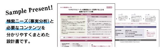 サイト設計書サンプル