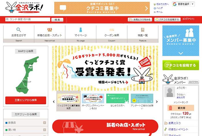 石川のグルメ・ショッピング・イベント情報満載のポータルサイト、金沢ラボ!オープン
