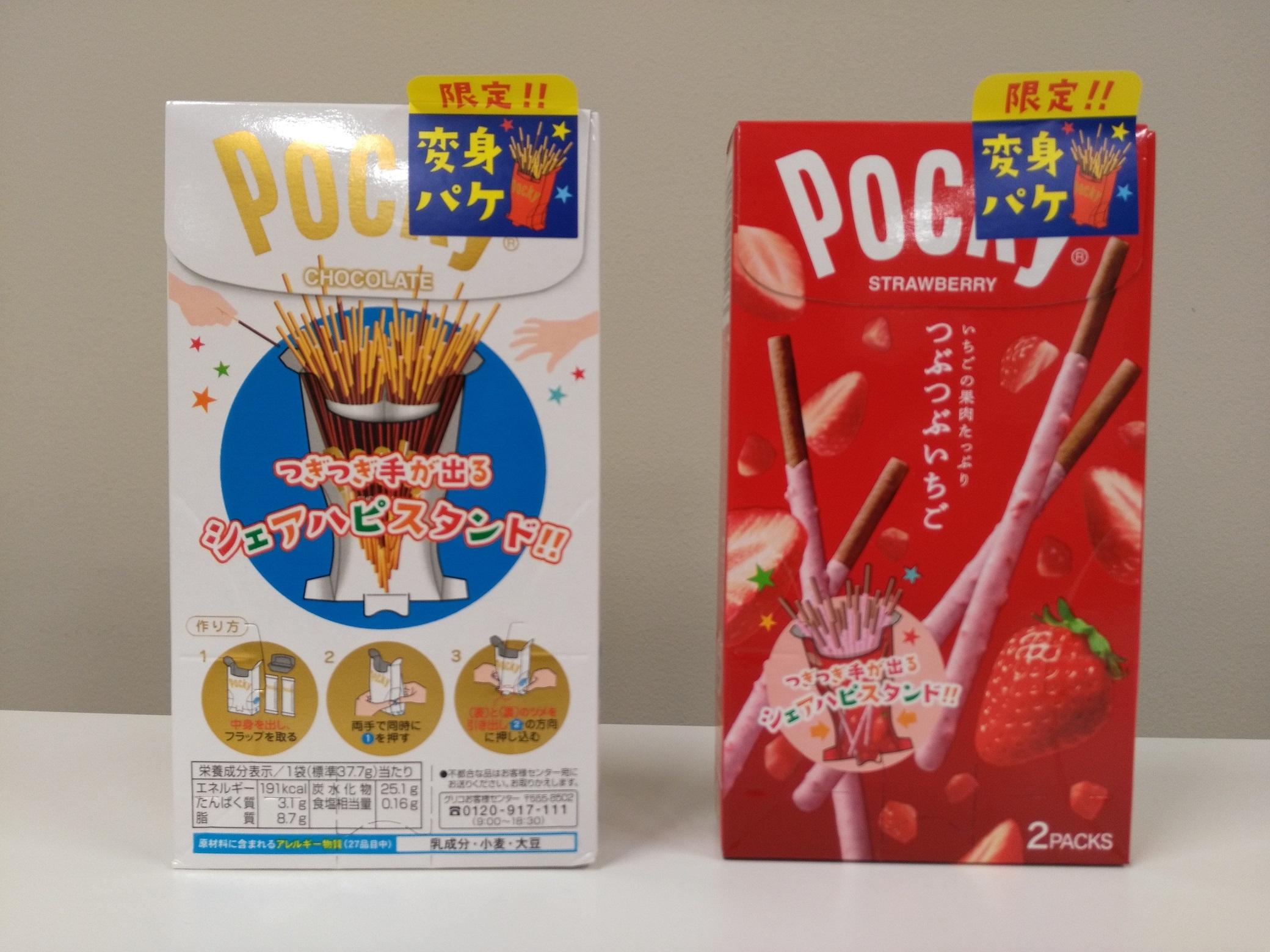 販売促進とパッケージデザイン事例『シェアによる楽しみ方を提案するパッケージアイディア』