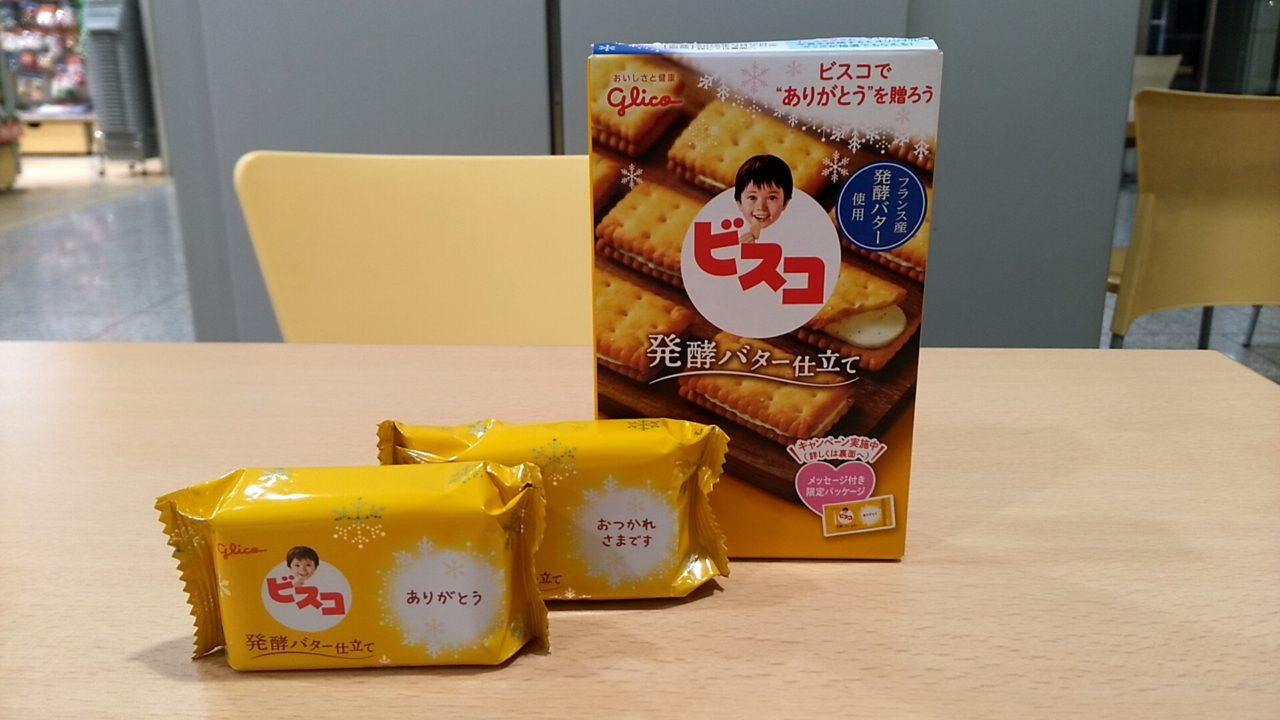 販売促進とパッケージデザイン事例『お菓子を通じて「ありがとう」を伝えるパッケージアイディア』