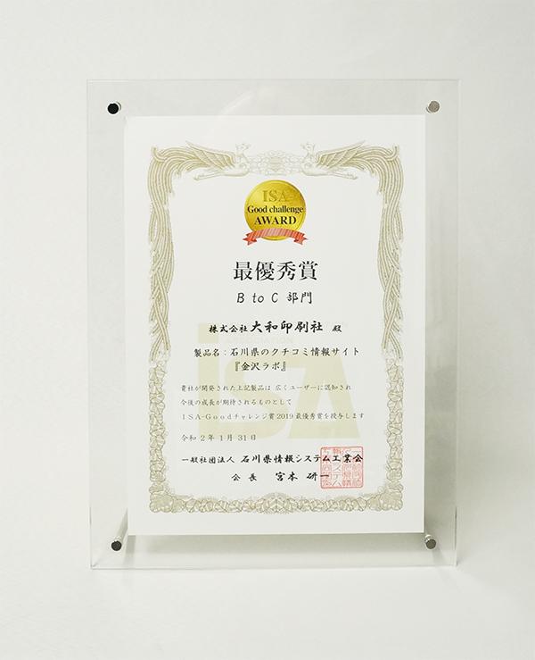 「ISA-Good チャレンジ賞」最優秀賞を受賞いたしました