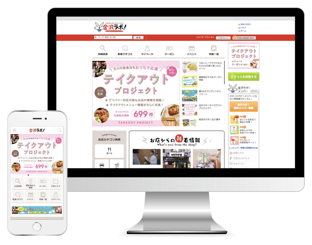 金沢ラボサイトイメージ