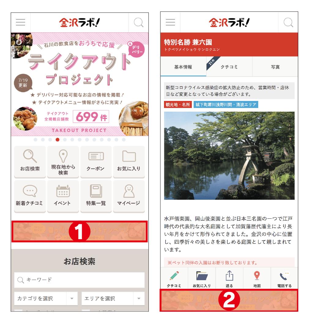 金沢ラボバナー広告